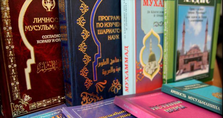 Запрещаются зачастую произведения мусульманских классиков