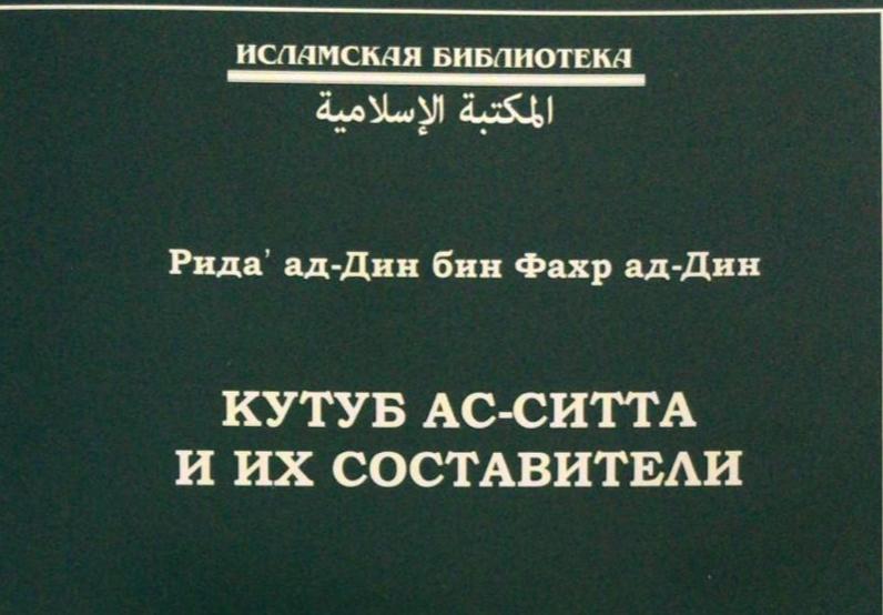 Обложка книги «Кутуб ас-ситта и их составители»