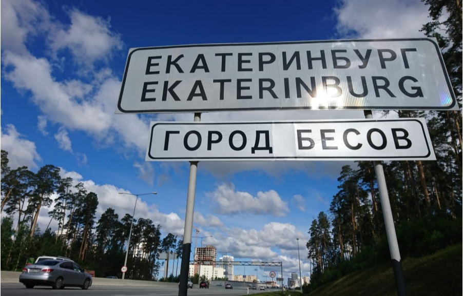 Знак на въезде в город провисел не долго