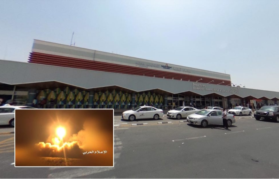 Здание аэропорта в Абхе