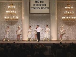 Выступление артистов на праздновании 100-летия Московской соборной мечети