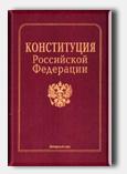 «Нижегородский призыв» У. Идрисова. Кто защитит Конституцию?