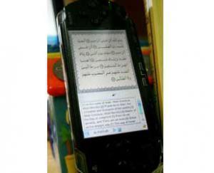 Коран для PlayStation