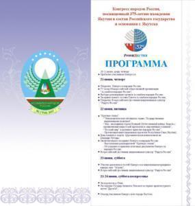 IV Конгресс народов России приурочен к юбилею Якутии
