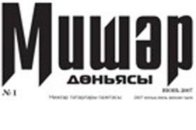 На мероприятии в Сафаджае состоится презентация газеты татар-мишарей