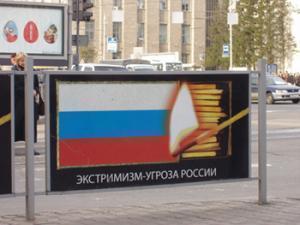 Откуда растут ноги молодежного экстремизма в России