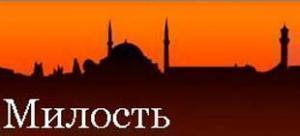 МРО «Милость» объявила прием учащихся в мактаб