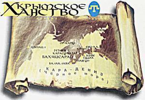 Найден крупнейший клад времен Крымского ханства