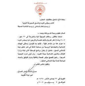 Эмир Кувейта поблагодарил российского депутата