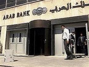 Арабские банки объединяются