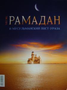 журнал «Рамадан»