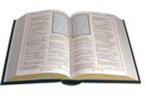 Состоялась презентация перевода тафсира Священного Корана Абдуллы Юсуфа Али