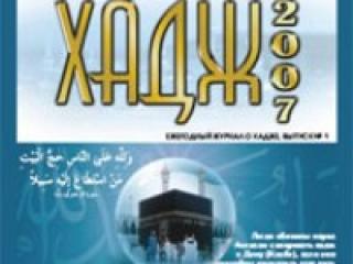 журнал «Хадж-2007»
