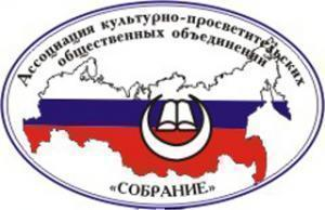 """Логотип Ассоциации общественных объединений """"Собрание"""""""