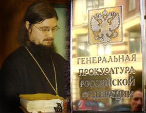 Заявление против иерея РПЦ МП