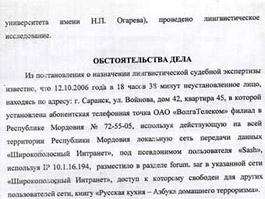 """Саранского студента будут судить за публикацию """"Азбуки терроризма"""""""
