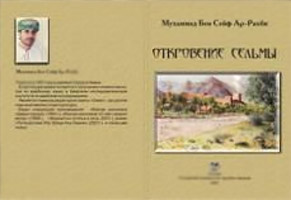 Книга популярного автора откроет Оман для России