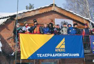 Коллектив независимой телекомпании «Апекс»