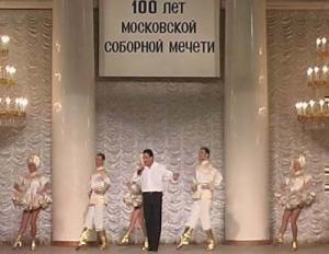 """Экстравагантные формы """"традиционного российкого"""" ислама. Празднование 100-летия Соборной мечети Москвы"""