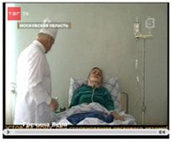 Пострадавшая Вера Гречина на больничной койке. Фото: Портал-Кредо