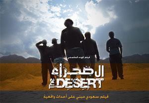 В Саудовской Аравии пройдет первый кинофестиваль