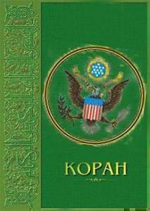 Ложный «Коран». Made in USA