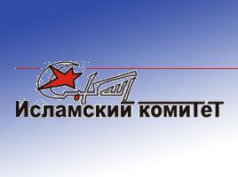 В Исламском комитете России приветствовали запрет литературы об исламе