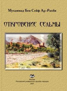 Откровения оманского автора перед российским читателем