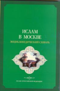 Ислам в Москве и Подмосковье