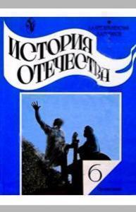 История Отечества: учебник для 6 класса общеобразовательных учреждений А. А. Преображенского и Б. А. Рыбакова