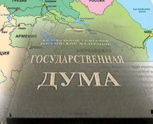 Южный Кавказ в Госдуме пятого созыва