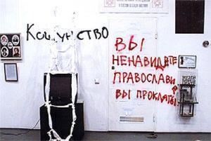 """Антиклерикальная выставка, """"законно"""" разгромленная православными"""