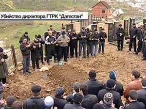 """Убитый председатель ГТРК """"Дагестан"""" похоронен по исламским законам"""