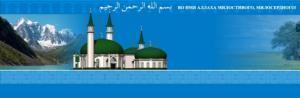 Алтайские мусульмане открыли сайт