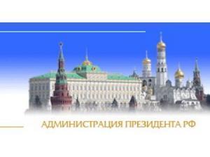 Получен ответ из Администрации Президента РФ
