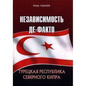 Книга Фуада Гаджиева «Независимость де-факто. Турецкая Республика Северного Кипра». Regnum, 2008