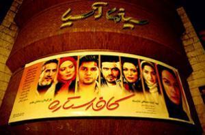 Реклама иранского сериала