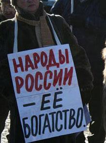 В Москве пройдет акция против нарушения прав нерусского и неправославного населения России