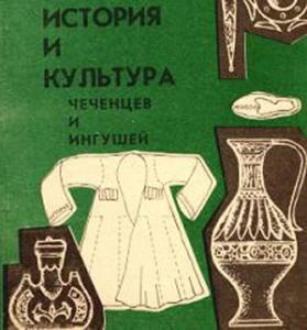 Ученые обсудят роль чеченцев в российской истории