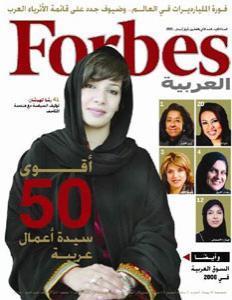 Журнал Forbes опубликовал список самых успешных деловых женщин арабского мира