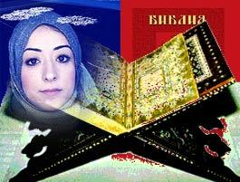 Амина. Я приняла ислам, читая Библию