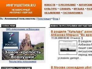 Запретит ли Мосгорсуд Ингушетию.Ру