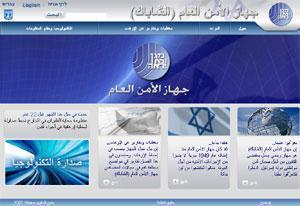 Скриншот страницы ШАБАКа на арабском языке