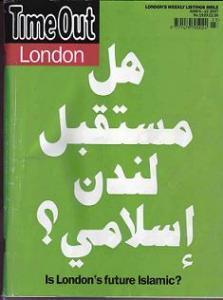 Лондонский еженедельник предрекает светлое будущее под знаменем ислама