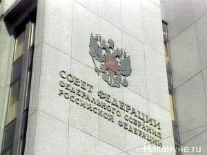 Совет Федерации готовит документ о признании Абхазии и Южной Осетии