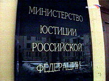 Минюст попросит суд закрыть 30 неправительственных организаций