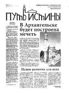 Мусульмане Архангельска выпустили свою газету