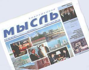 """""""Современная мысль"""" поступила в продажу в газетные киоски Кузбасса"""