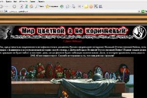 Антифашисты поздравили ветеранов войны, взломав сайт неонацистов