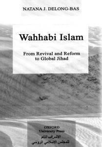 Разоблачение мифа о ваххабизме